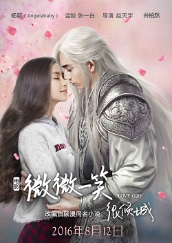 love_o2o_poster